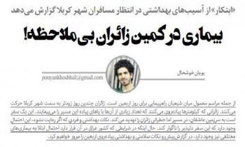 یک خبرنگار به جرم توهین به امام حسین (ع) بازداشت شد