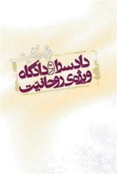 پرونده «شیخ استخاره» در مرحله تجدیدنظر