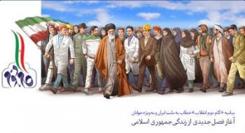 رهبر انقلاب: انقلاب اسلامی از نظریّهی نظام انقلابی تا ابد دفاع میکند