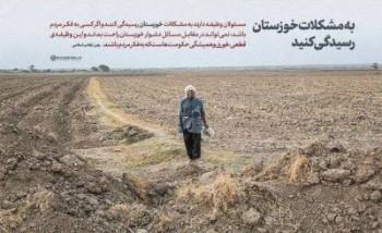 به مشکلات خوزستان رسیدگی کنید