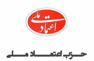 وزارت کشور فرایند رای گیری کنگره حزب اعتماد ملی را رد کرد