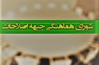 فهرست نهایی اصلاحطلبان در انتخابات شورای اصفهان مشخص شد