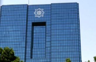 بانک مرکزی موظف به تضمین حقوق سپردهگذاران مؤسسات اعتباری شد