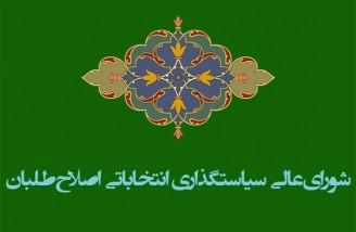 لیست ۲۱ نفره اصلاحطلبان انتخابات شورای شهر تهران مشخص شد
