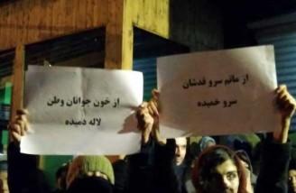 جمعی از شهروندان تهران مقابل دانشگاه امیرکبیر اعتراض کردند