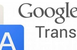 گوگل بالاخره میتواند کاروبار مترجمان را کساد کند؟