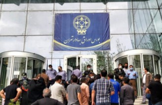 سهامداران سازمان بورس ایران دوباره اعتراض کردند