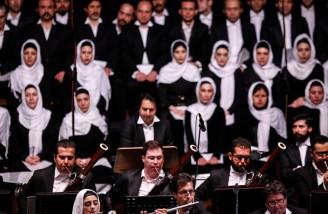 بازگشایی ارکستر سمفونیک تهران