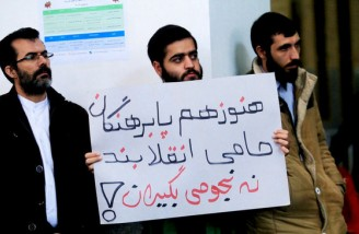 قم| تجمع اعتراضی در مخالفت با FATF و پالرمو