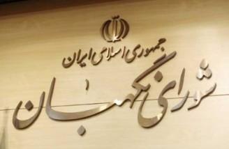 سه عضو جدید حقوقدان شورای نگهبان انتخاب شدند