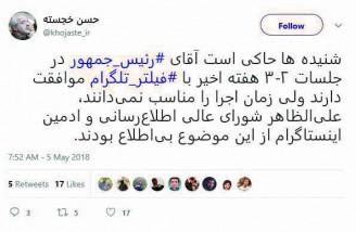 ادمین اینستاگرام ِ روحانی از موافقت او با فیلترینگ تلگرام بی اطلاع بوده