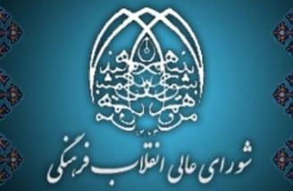 تاسیس سازمان ملی تعلیم و تربیت کودک در ایران به تصویب رسید