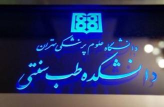 تأسیس دانشکده طب سنتی در دستور کار ایران قرار گرفت