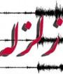 زلزله چهارمحال وبختیاری را لرزاند